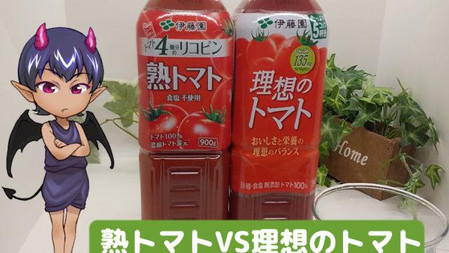 熟トマトVS理想のトマト