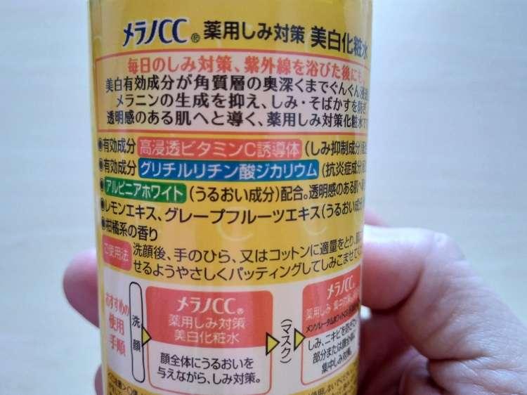 メラノCC 薬用しみ対策 美白化粧水