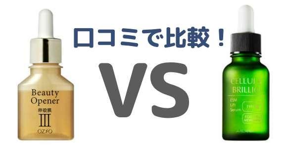 【ビューティーオープナーVSチェルラーブリリオ】口コミで比較!