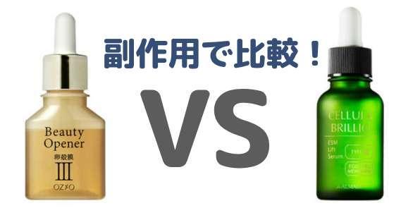【ビューティーオープナーVSチェルラーブリリオ】副作用で比較!