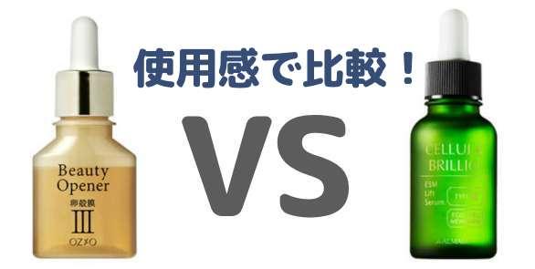 【ビューティーオープナーVSチェルラーブリリオ】使用感で比較!