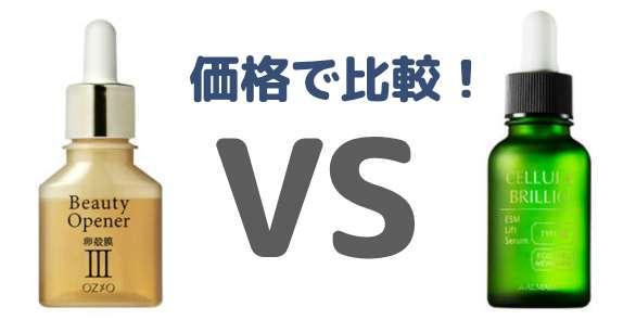 【ビューティーオープナーVSチェルラーブリリオ】価格で比較!