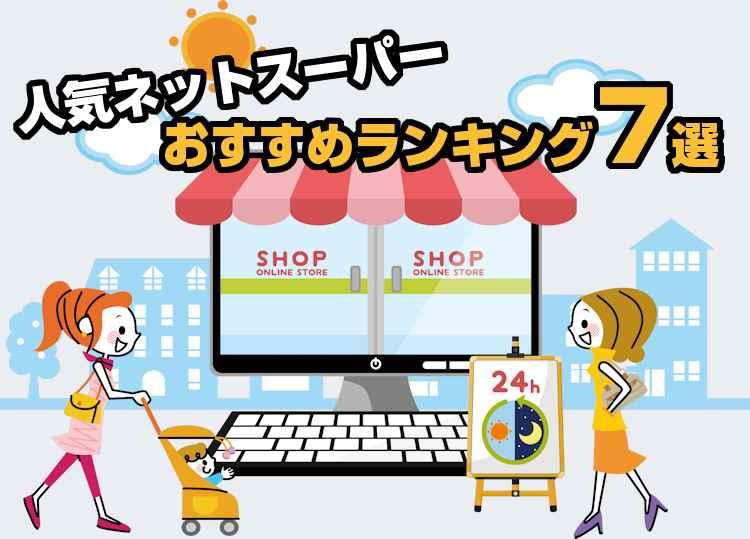 人気ネットスーパーおすすめランキング!