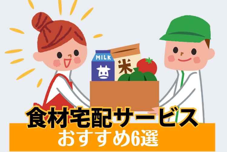 食材宅配サービスおすすめ6選
