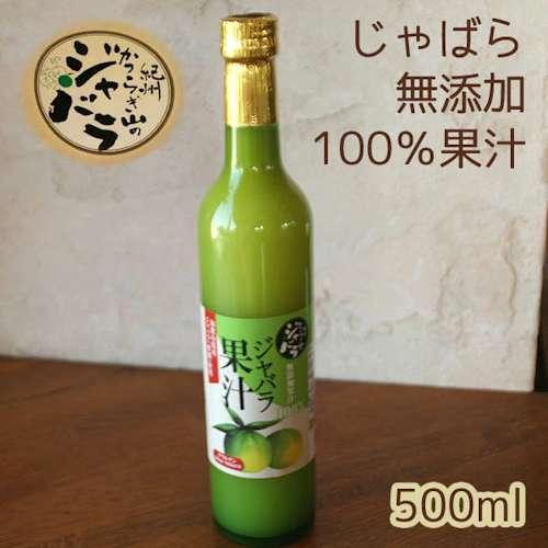 和歌山産 じゃばらストレート果汁500ml