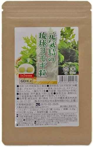 沖縄県産ヨモギ100% 琉球ヨモギ